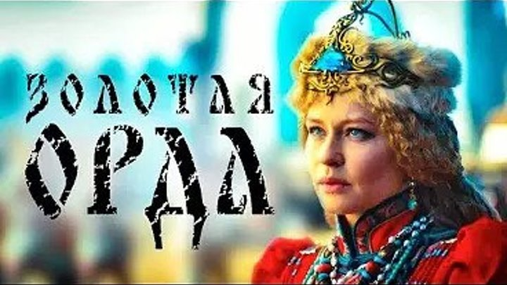 9-16 серия исторический ПРЕМЬЕРА Русские мелодрамы HD, новинки 2018