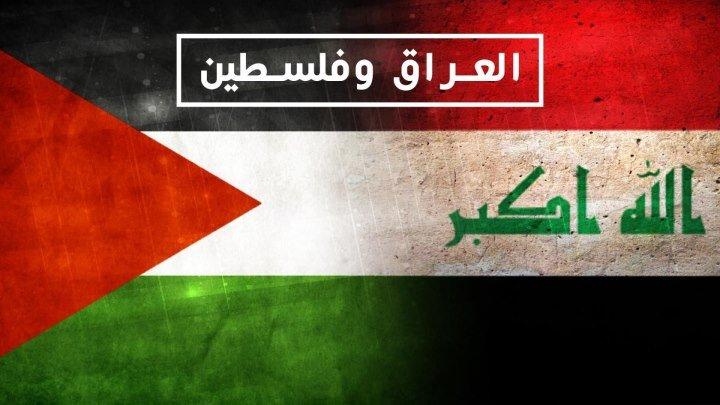 العراق وفلسطين بث مباشر