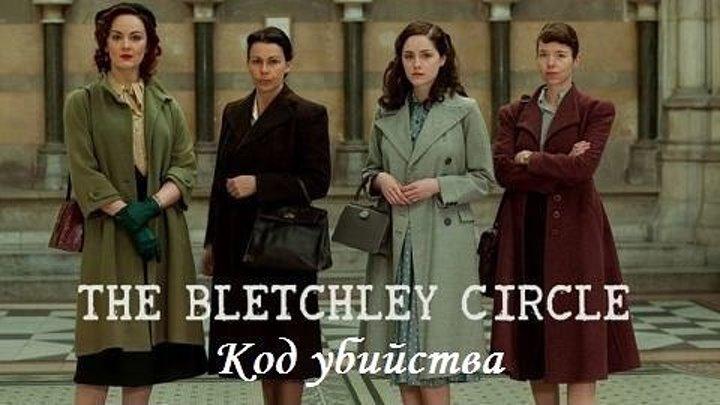 Сериал Код убийства 1-2 сезон_ 2012-2014 _ в качестве HD 1080 прекрасный английский детектив
