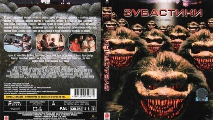 Зубастики (1986) фантастика HD