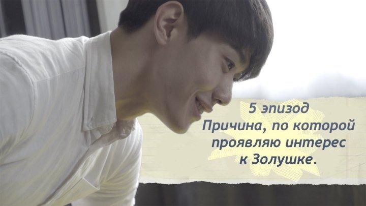 [A-music] Такая разная любовь 5 серия, (русс. суб.)