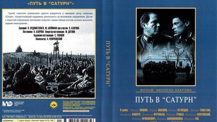Путь в «Сатурн» (1967) Военный. СССР.