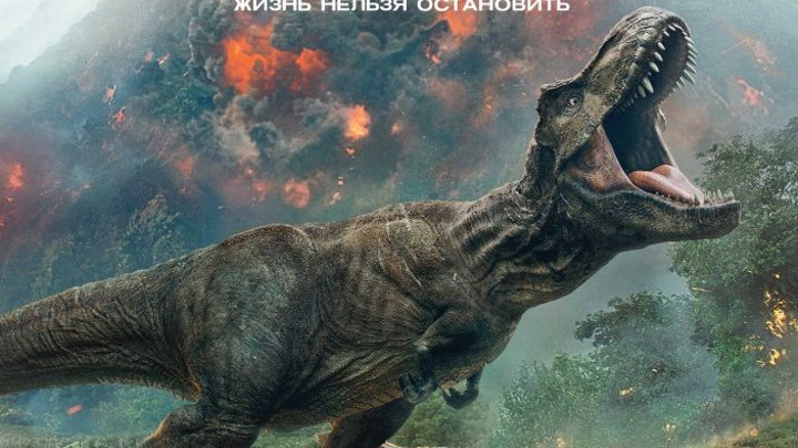 Мир Юрского периода 2 | Jurassic World: Fallen Kingdom (2018) трейлер