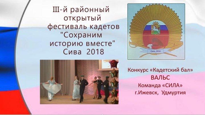 5 Конкурс Кадетский бал ВАЛЬС СИЛА Ижевск
