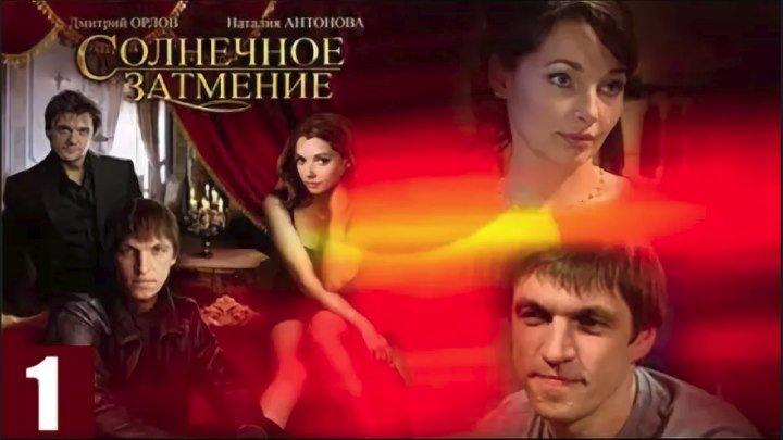 Солнечное затмение (2010)Мелодрама. Россия.