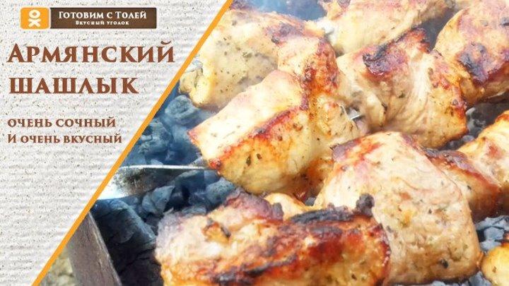 Рецепт очень сочного Армянского шашлыка