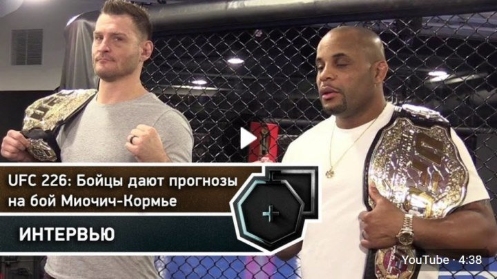 UFC 226_ Миочич-Кормье, прогнозы бойцов на бой