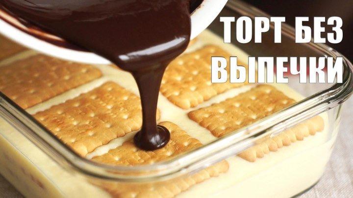 ТОРТ БЕЗ ВЫПЕЧКИ за 2 часа! Рецепт десерта из печенья.