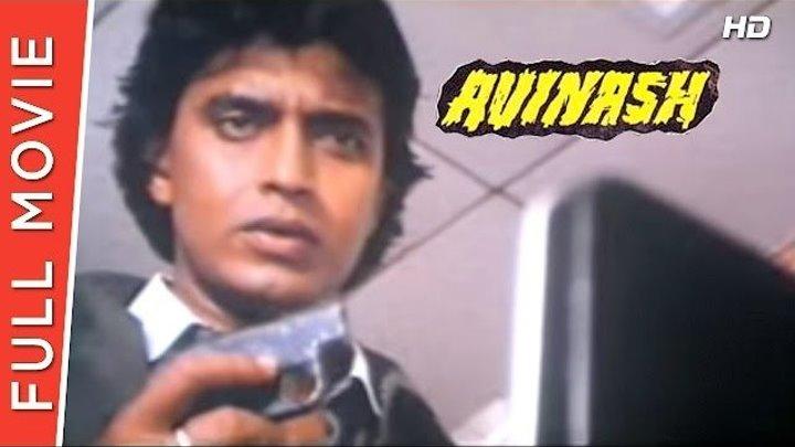 Непобедимый / Avinash (1986)@