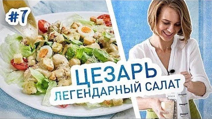 Классический салат Цезарь с курицей. Рецепт настоящего соуса.