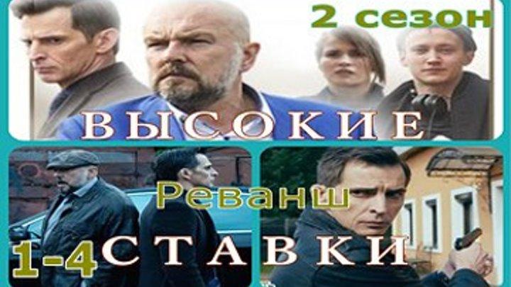 Высокие ставки.Реванш-2 сезон - Криминал,драма 2018 - 1.2.3.4 серии из 16