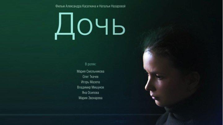 Дочь / 2012 / Россия / WEB-DL (720p)