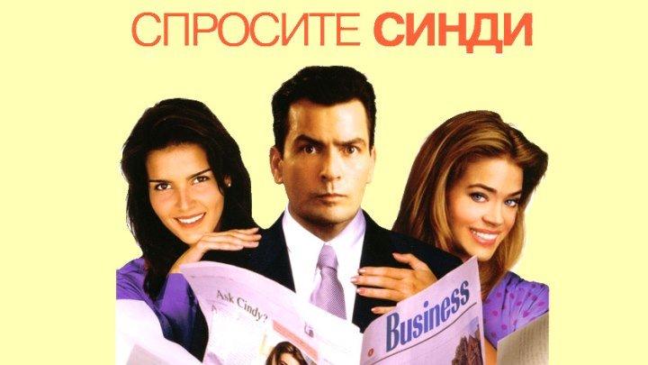Спросите Синди / 2001 / HDTVRip (720p)