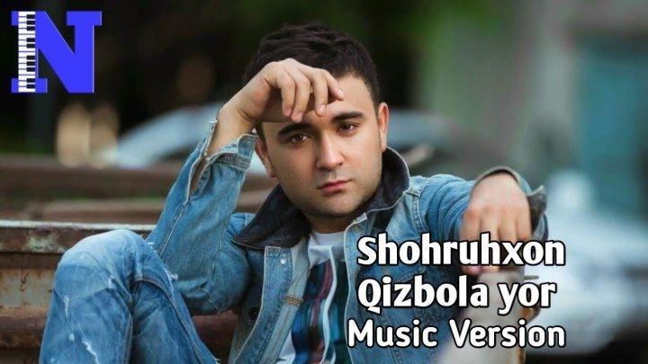 Shohruhxon Qiz bola Yor Premyera | Шохруххон Киз бола ёр Премьера / Music version