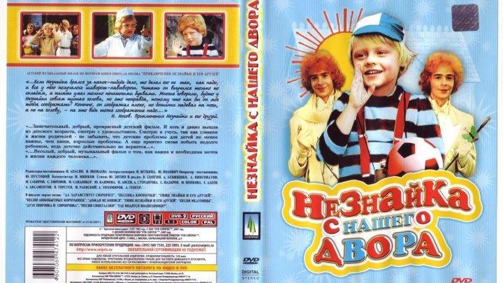 Детский фильм «Незнайка с нашего двора», 1-2 серии, Одесская киностудия, 1983