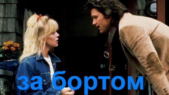 За Бортом