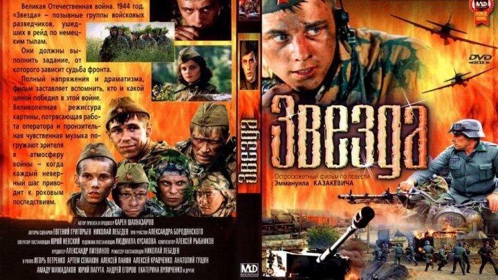 """Х/ф """"Звезда"""" (2002). Боевик, Драма, Приключения, Военный, История"""