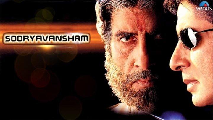 Индийское кино - Солнечная династия (1999)