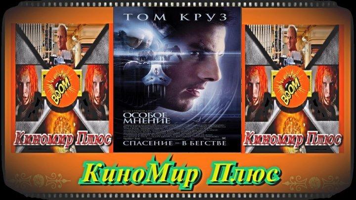 Особое мнение(HD-720)(2002)-фантастика,триллер,боевик,детектив...