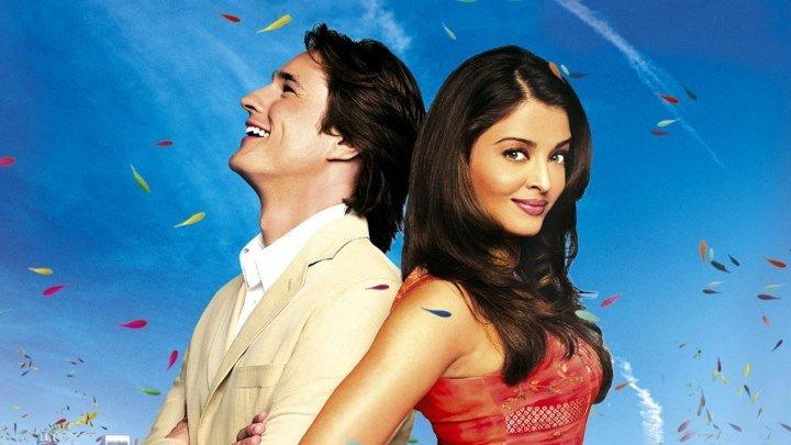 Навеки твоя (Индия,2004)