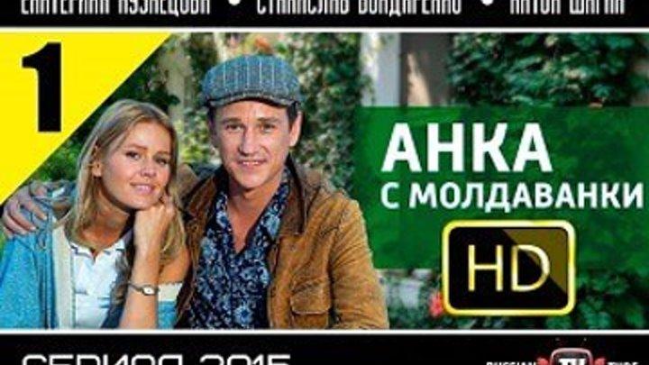 Untitled.- Анка с Молдаванки.1...2015 - Криминал.: Россия, Украина.