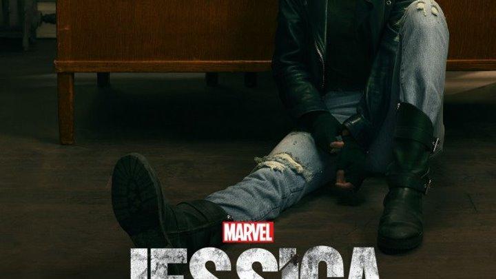 Джессика Джонс 2 сезон трейлер | Filmerx.Ru