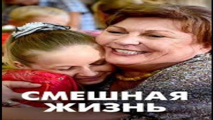 Смешная жизнь, 2018 год / Серии 3-4 из 8 (мелодрама, комедия)