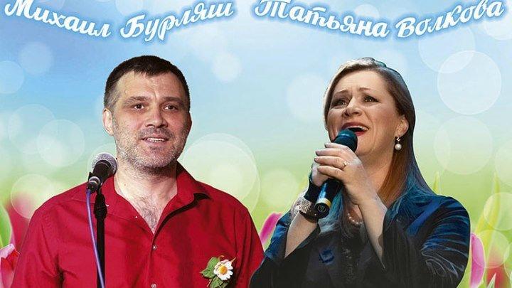 Миша Бурляш и Таня Волкова - Перелетные птицы (Премьера!)