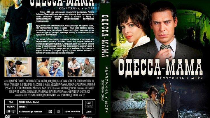 Одесса-мама. 11 серия (2012). Детектив @ Русские сериалы
