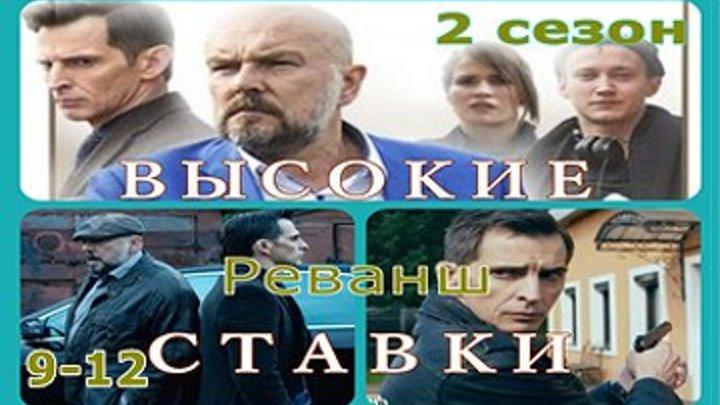 Высокие ставки.Реванш -2 сезон- Криминал,драма 2018 - 9.10,11,12 серии из 16
