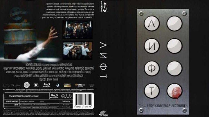 Фильм ужасов Лифт . 2011 год. США.