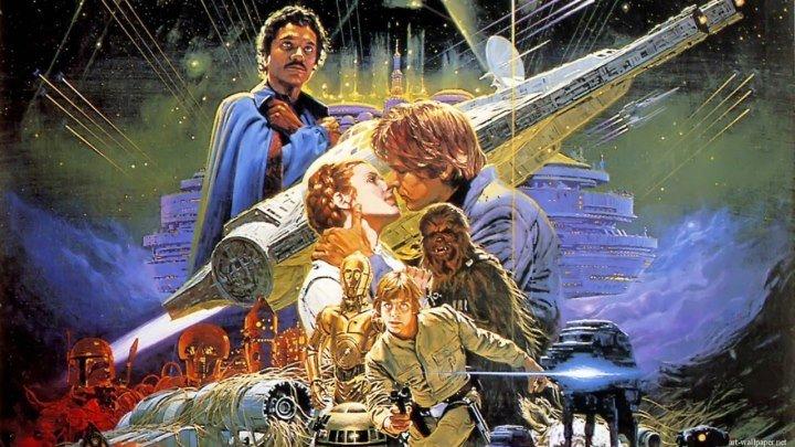 Звёздные войны: Эпизод 5 - Империя наносит ответный удар 1980 фантастика, фэнтези, боевик, приключения