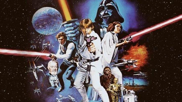 Звёздные войны: Эпизод 4 – Новая надежда (1977) фантастика, фэнтези, боевик, приключения