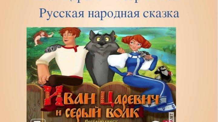 Иван Царевич и Серый Волк. 2011г.