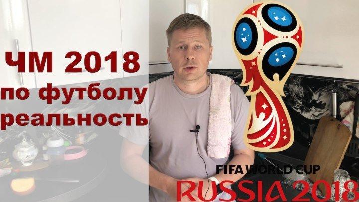 ЧМ по футболу 2018 реальность