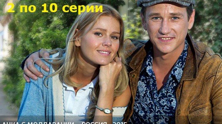 Untitled.- Анка с Молдаванки 2-10...2015 - Криминал.: Россия, Украина.