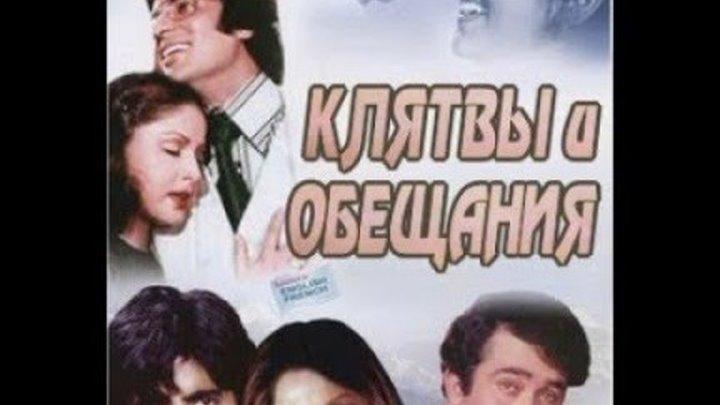 Клятвы и обещания 1978 ⁄⁄ Индия ⁄⁄ Амитабх Баччан_ КЛАССИКА индийского кино