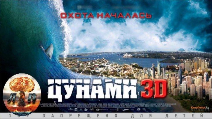Цунами 3D Bait (2011).720