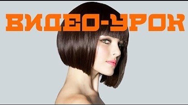 МАСТЕР-КЛАСС. Классическое Каре. Обучающий видео-урок для начинающих парикмахеров.