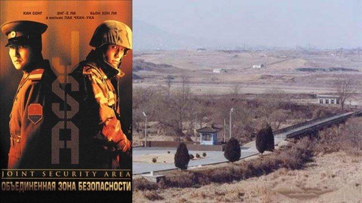 ВЕЛИКОЛЕПНЕЙШИЙ ФИЛЬМ (Full HD) !!! - ОБЪЕДИНЁННАЯ ЗОНА БЕЗОПАСНОСТИ - Joint Security Area [2000 Ю.Корея, драма, триллер, военный, BDRemux 1080p] DVO