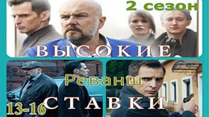 Высокие ставки.Реванш - 2 сезон - Криминал,драма 2018 - 13.14.15.16 серии из 16