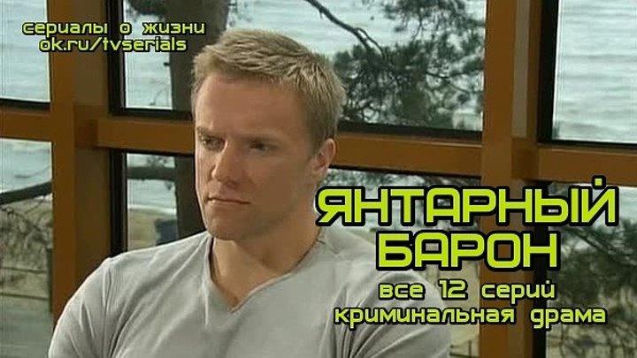 ЯНТАРНЫЙ БАРОН - криминальная драма( все 12 серий, кино, фильм, 2007)