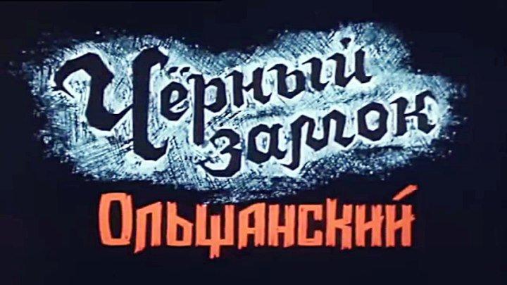 Исторический фильм - Золотая коллекция «Черный замок Ольшанский» (1984).
