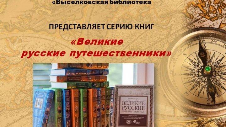 """Видео-обзор книг серии """"Великие русские путешественники"""""""