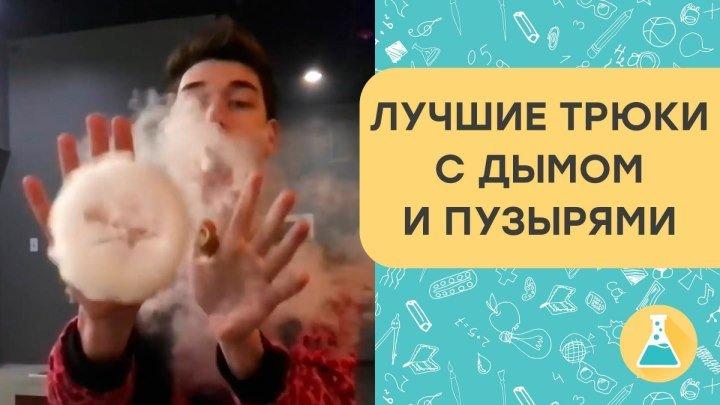 Лучшие трюки с дымом и мыльными пузырями