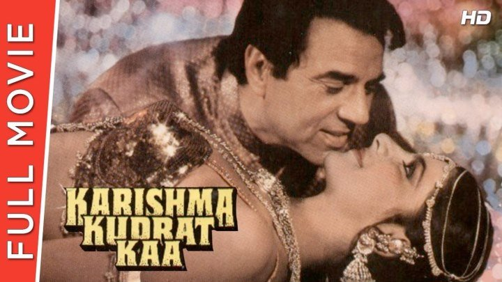 Подарок судьбы / Karishma Kudrat Kaa (1985)@