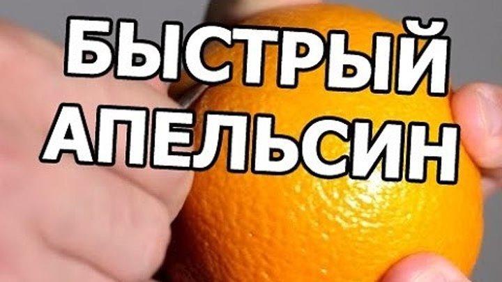 Как быстро почистить апельсин. Совет от Ивана!