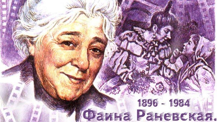 27 августа, ровно 122 года назад, родилась великая, гениальная, остроумная, величайшая актриса XX века – Фаина Раневская.