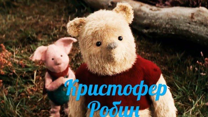 Кристофер Робин — Русский трейлер (2018)