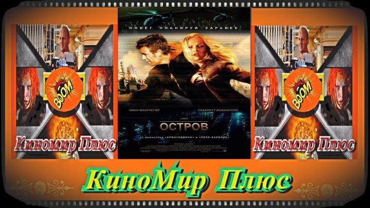 Остров(HD-720)(2005)-фантастика,боевик,триллер,приключения...